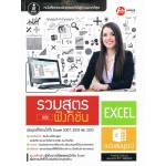 รวมสูตรและฟังก์ชั่น Excel ฉบับสมบูรณ์ (จักรทิพย์ ชีวพัฒน์)
