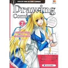 Drawing Comic 2 วาดตัวการ์ตูนผู้หญิงให้สวยปิ๊ง