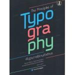 Typography (จุติพงศ์ ภูสุมาศ)