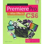 Premiere Pro + After Effects CS6