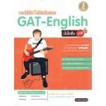 แนะวิธีคิด พิชิตข้อสอบ GAT-English มั่นใจเต็ม 100