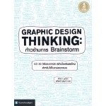 Graphic design thinking : ก้าวข้ามการ Brainstorm