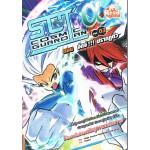 SCI Cosmic Guardian Vol.3 ตอนจัดจ์ ปรากฏตัว
