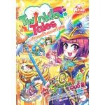 Twinkle Tales 5 ลืมตาขึ้นสิ เวนดี้