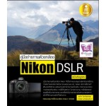 คู่มือถ่ายภาพด้วยกล้อง Nikon DSLR (สุรกิจ จิรทรัพย์สกุล, อาทิตย์ แก้วรัตนปัทมา)