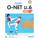 สรุปเข้ม O-Net ม.6 มั่นใจเต็มร้อย
