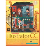 Professional Guide Illustrator CC คู่มือฉบับสมบูรณ์