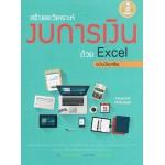 สร้างและวิเคราะห์งบการเงินด้วย Excel ฉบับมืออาชีพ (ชนาภา หันจางสิทธิ์)
