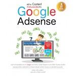 สร้าง Content ทำเงินออนไลน์กับ Google Adsense