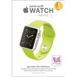 สนุกเล่น สนุกใช้ Apple Watch (ดลกุล เนตรรัตนากุล)