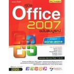 คู่มือ Office 2007 ฉบับสมบูรณ์ ปี 2012-2013