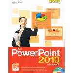 คู่มือ Powerpoint 2010 ฉบับสมบูรณ์ +CD-ROM