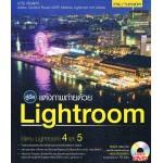 คู่มือแต่งภาพด้วย Lightroom+DVD