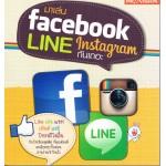 มาเล่น Facebook Line Instagram กันเถอะ