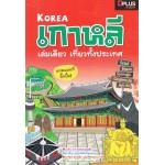 เกาหลี เล่มเดียวเที่ยวได้ทั้งประเทศ