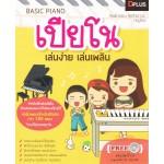Basic Piano เปียโน เล่นง่าย เล่นเพลิน + DVD