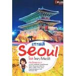 เกาหลี โซล ใคร ๆ ก็เที่ยวได้