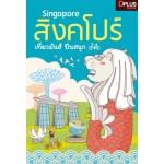 Singapore สิงคโปร์ เที่ยวมันส์ ปั่นสนุก