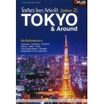 โตเกียว ใครๆก็เที่ยวได้ (Edition 2) Tokyo & Around