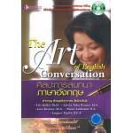 THE ART OF ENGLISH CONVERSATION BOOK 3 +CD ศิลปะการสนทนาภาษาอังกฤษ เล่ม 3 +CD