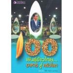 100 พันธุ์ข้าวไทย อาหารสู่ครัวโลก