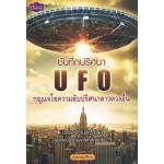 บันทึกปริศนา UFO กุญแจไขความลับปริศนาดาวดวงอื่น (ปัญญาชน)