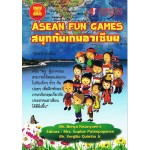 สนุกกับเกมอาเซียน