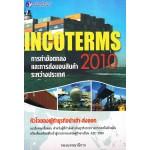 INCOTERMS 2010 การทำข้อตกลงและการส่งมอบสินค้าระหว่างประเทศ (ปัญญาชน)