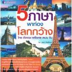 5 ภาษาพาท่องโลกกว้าง