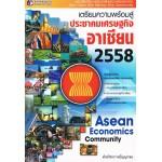 เตรียมความพร้อมสู่ประชาคมเศรษฐกิจอาเซียน 2558
