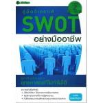 คู่มือวิเคราะห์ SWOT อย่างมืออาชีพ ครั้งที่ 2