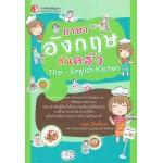 ภาษาอังกฤษก้นครัว : Thai-English