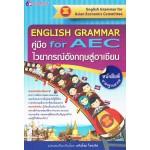English Grammar for AEC คู่มือไวยากรณ์อังกฤษสู่อาเซียน