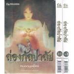 ล่องกัลปาลัย (เล่ม 1-2) (หมอกมุงเมือง)