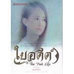 The Past Life (1) ใยอดีต (บุญวรรณี)