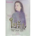 The Past Life (3) ใยรัก (บุญวรรณี)