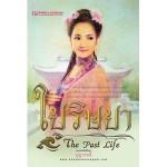 The Past Life (5) ใยริษยา (บุญวรรณี)