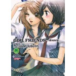 GIRL FRIENDS เพื่อนหญิง เล่ม 02