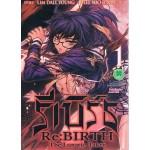 รีเบิร์ธ Re:BIRTH เล่ม 01