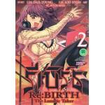 รีเบิร์ธ Re:BIRTH เล่ม 02