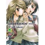 GIRL FRIENDS เพื่อนหญิง เล่ม 04