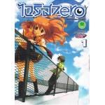 ไอริส Zero เล่ม 01