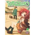 ไอริส Zero เล่ม 02