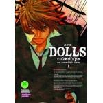 DOLLS ดอลล์ เล่ม 01