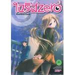 ไอริส Zero เล่ม 03