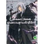 สงครามดาบศักดิ์สิทธิ์ The Sacred Blacksmith (การ์ตูน) เล่ม 05