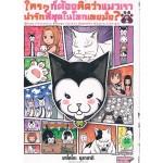 ใครๆก็ต้องคิดว่าแมวเราน่ารักที่สุดในโลกเลยมั้ง? เล่ม 02