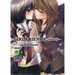 GIRL FRIENDS เพื่อนหญิง เล่ม 05
