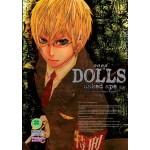 DOLLS ดอลล์ เล่ม 03