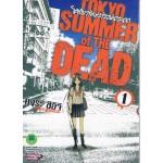 TOKYO SUMMER of THE DEAD โตเกียวซัมเมอร์ออฟเดอะเดด เล่ม 01